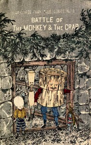 Cover of Battle of the Monkey & the Crab