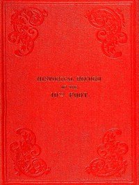Historical Record of the Tenth, or the North Lincolnshire, Regiment of Foot, Containing an Account of the Formation of the Regiment in 1685, and of its Subsequent Services to 1847