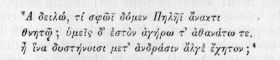 Fragment of Homer's Iliad [4]