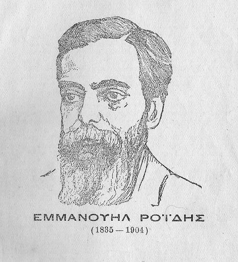ΕΜΜΑΝΟΥΗΛ ΡΟΪΔΗΣ (1835 - 1904)