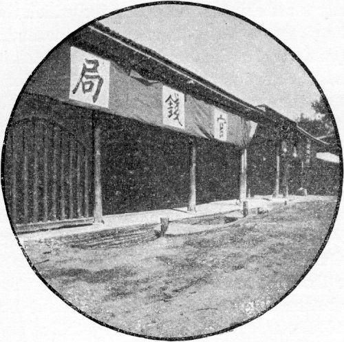 A BANK IN URUMTSI.