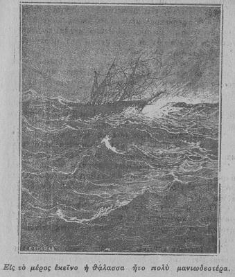 Εις το μέρος εκείνο η θάλασσα ήτο πολύ μανιωδεστέρα