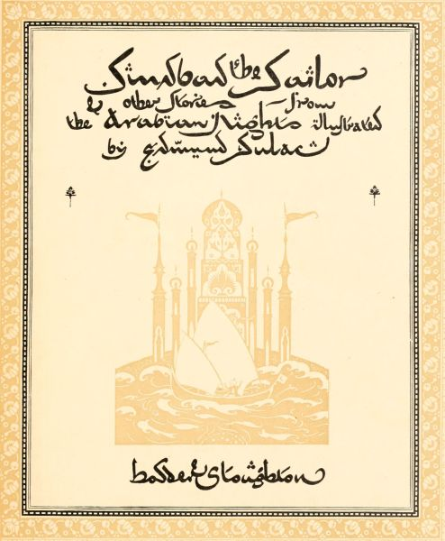 The project gutenberg ebook of sindbad the sailor other stories sindbad the sailor other stories from the arabian nights illustrated fandeluxe Gallery