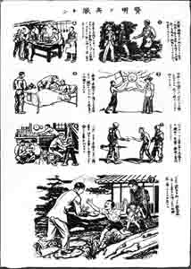 Psychological warfare a project gutenberg ebook by paul m a figure 30 was carefully adapted to japanese customs the mere fact that the americans knew enough about japan to celebrate a homey japanese holiday was fandeluxe Images
