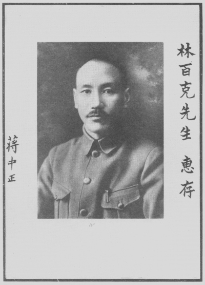 The project gutenberg ebook of the china of chiang kai shek by generalissimo chiang kai shek fandeluxe Images